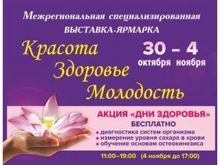 Выставка ярмарка в Санкт Петербурге!